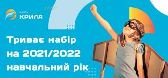 """Продолжается набор на 2021-2022 год в школу """"Крылья"""""""