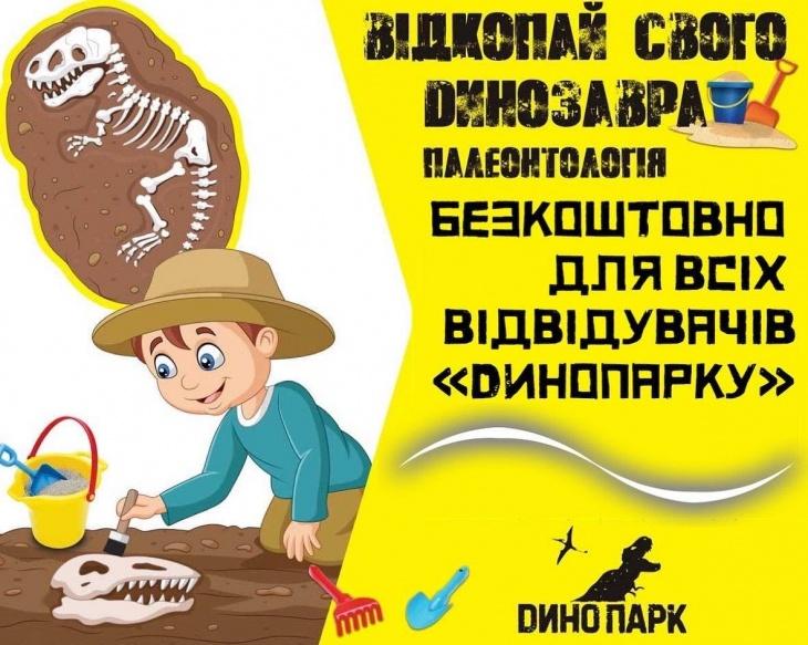 """Палеонтология """"Откопай своего динозавра"""""""
