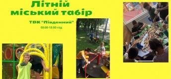Міський табір для дітей від 5 до 9 років