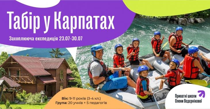 Летняя экспедиция в Карпаты
