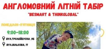 """Літній англомовний табір """"BeSmart & ThinkGlobal"""""""