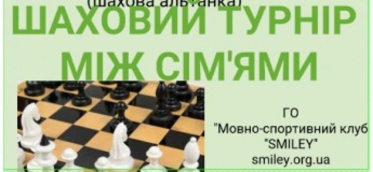 """Шаховий турнір """"SMILEY 2021"""" сім'ями"""