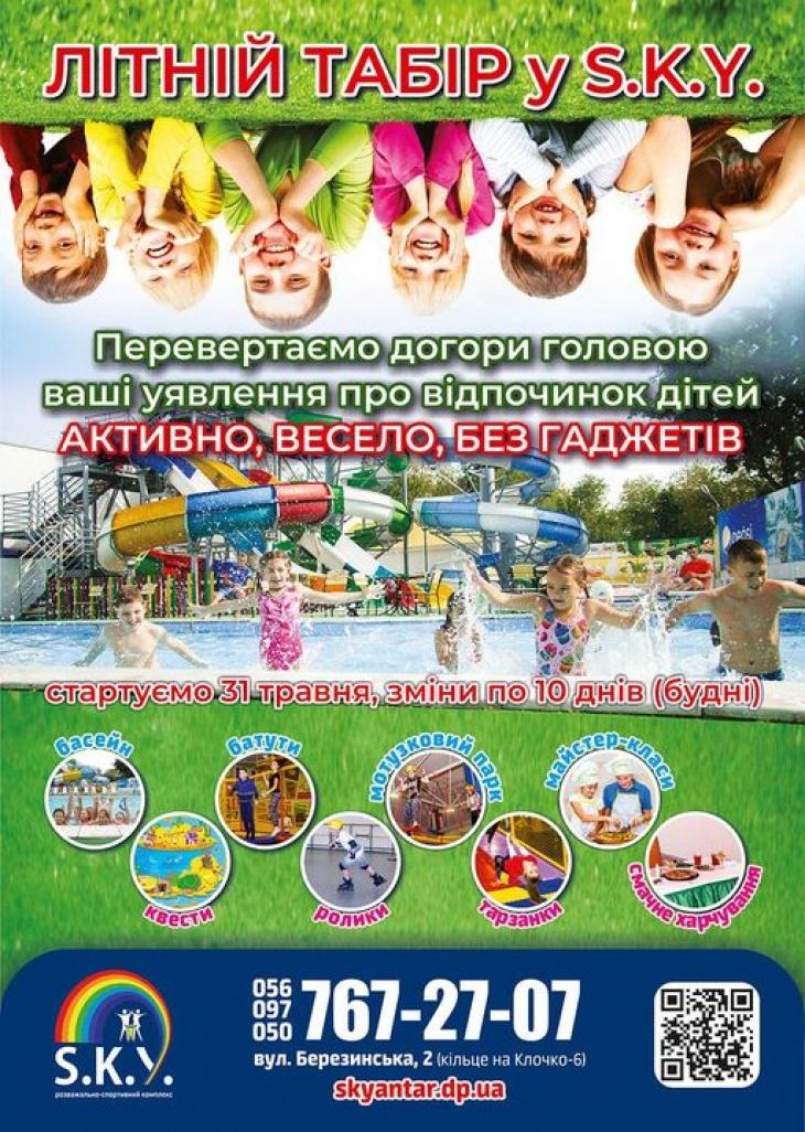 Детский лагерь в S.K.Y.