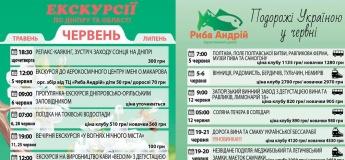 Путешествие Украиной в июне