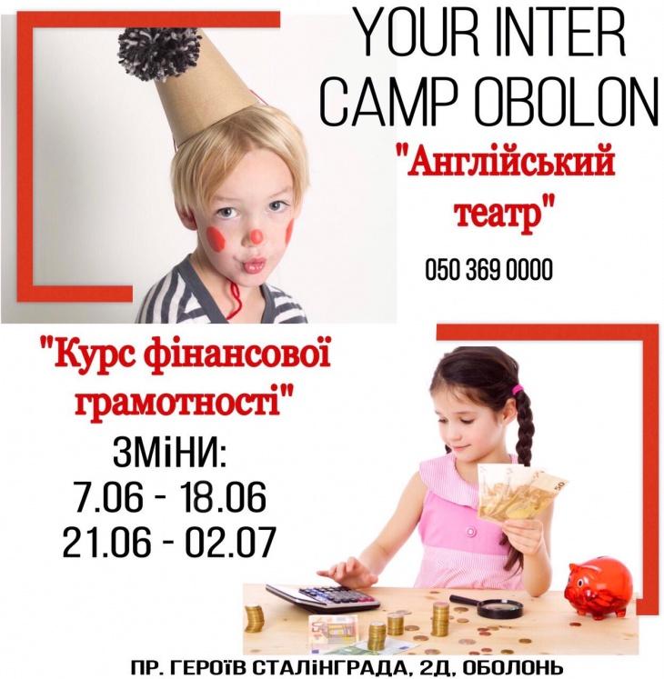 Your Inter Camp Obolon запрошує у денний табір!