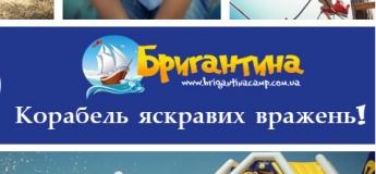 Детский лагерь Бригантина на Черном море. Представитель в Днепре