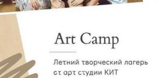 «ART CAMP» від арт студії КІТ, 3-тя зміна