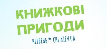 Літні читання БEZмеж для дітей від 1,5 до 14 років