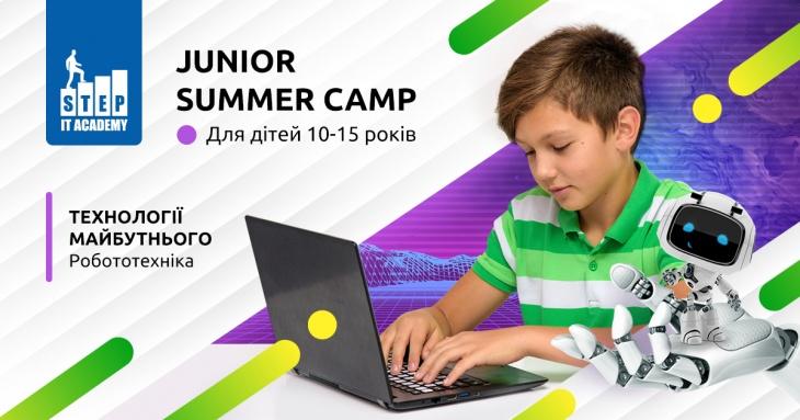 """Тематичний літній табір для дітей 10-15 років """"Робототехніка"""""""