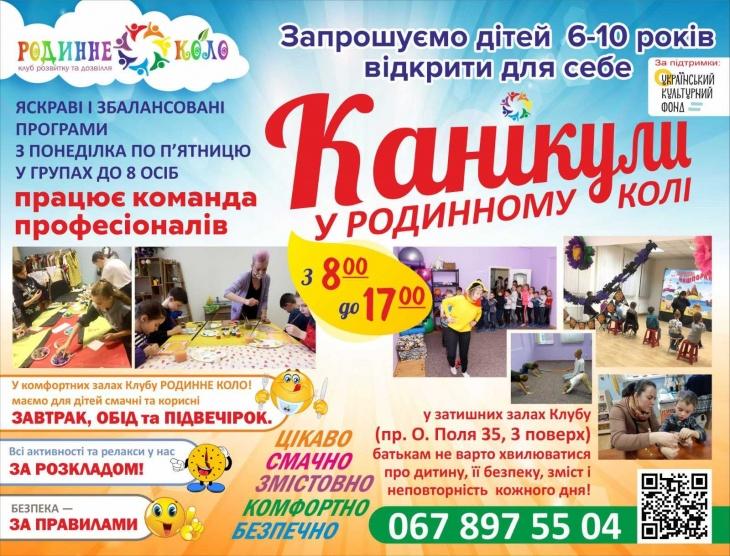 Таинственные Путешествия на осторовi Кучугуры