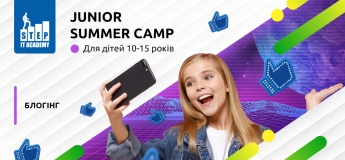 """Тематичний літній табір для дітей 10-15 років """"Блогінг: YouTube, TikTok, Instagram"""""""