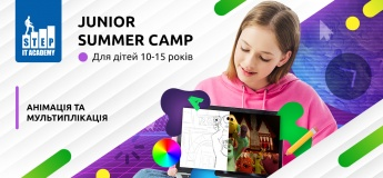 """Тематичний літній табір для дітей 10-15 років """"Анімація та мультиплікація"""""""