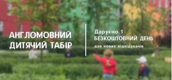 Англоязычный летний лагерь для детей 6-9 лет
