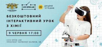 Безкоштовний інтерактивний урок з хімії для дітей 12-17 років
