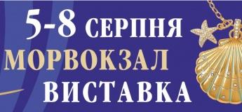 Выставка «Ювелирный Салон»