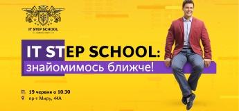 Презентація загальноосвітньої школи IT STEP SCHOOL