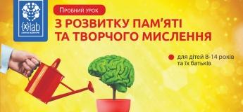 Пробний урок з розвитку пам'яті та творчого мислення