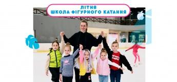 Літня школа катання