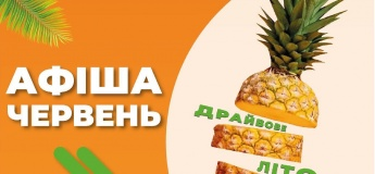 "Афиша на июнь в ТРЦ ""Французский бульвар"""