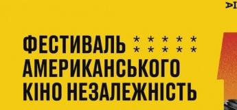 Фестиваль американського кіно «Незалежність»