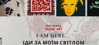 "Выставка ""I am here... Иди за моим светом"""