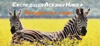 """Експедиція """"Асканія Нова + Лемурійське озеро"""""""