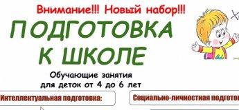 """Подготовка к школе в детском клубе """"Одуванчик"""""""