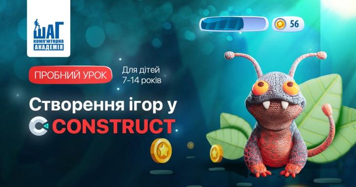 """Пробний урок для детей """"Создание игр в Construct"""""""