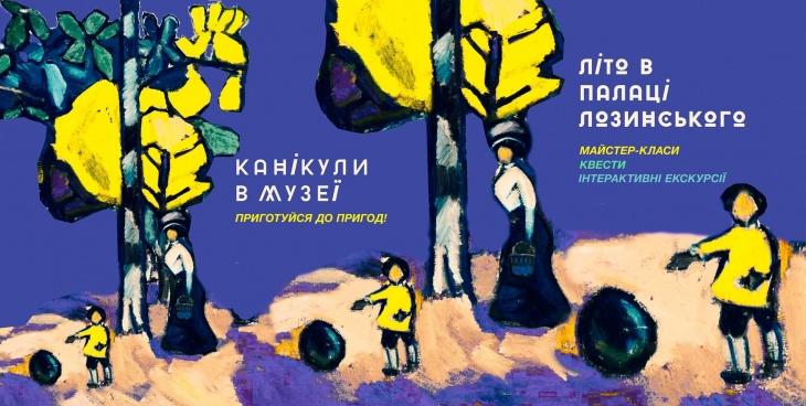 Літо в Палаці Лозинського. Квест, інтерактивна екскурсія «Мистецька палітра літа»