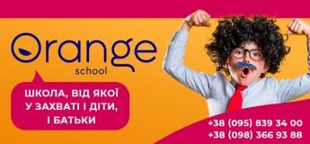 Набір в 1-4 класи до ліцензованої школи Orange School