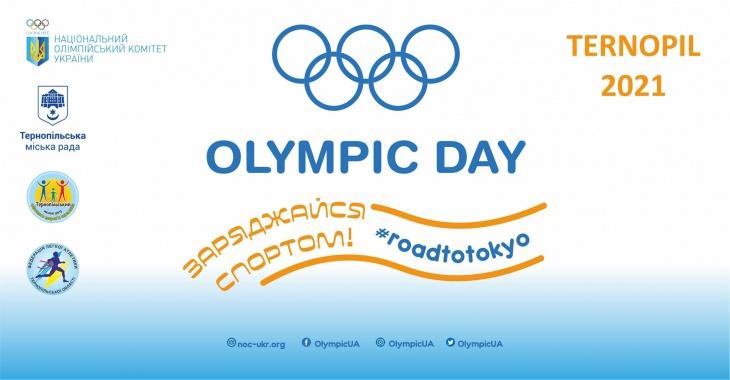 Олімпійський день - 2021