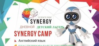 Дневной летний образовательный лагерь в центе Харькова