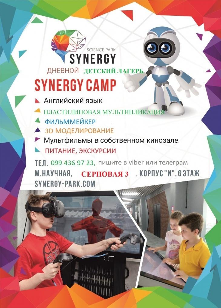 Денний дитячий освітній табір в центрі Харкова!