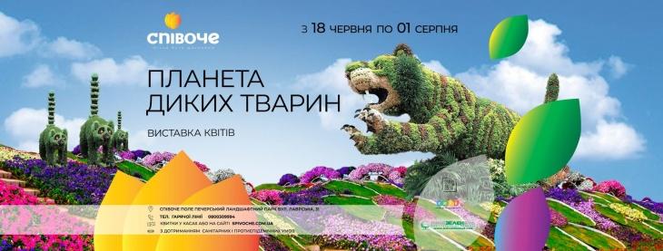 """Выставка цветов """"Планета диких животных"""""""