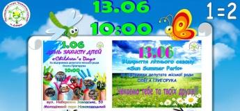 Розважальна програма в Новокодацькому парку