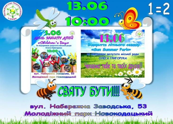 Развлекательная программа в Новокодацком парке