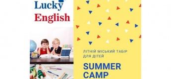 Літній міський табір для дітей Summer Camp! #luckyenglish