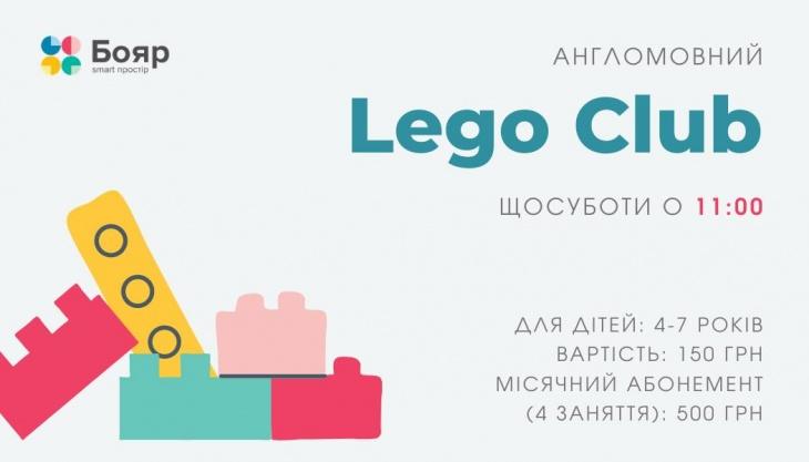 Англомовний Lego Club