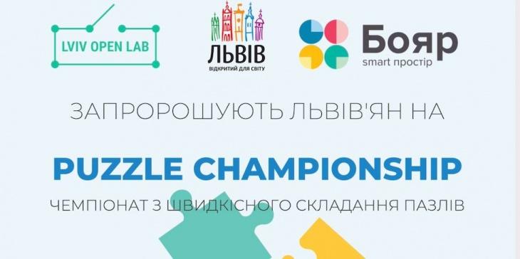 Puzzle Championship