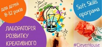Лабораторія розвитку креативного мислення