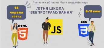 """Літня школа """"Вебпрограмування"""""""