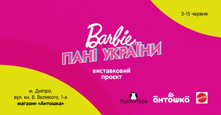 """Виставка ляльок """"Barbie: Пані України"""""""