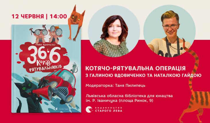 Котячо-рятувальна операція з Галиною Вдовиченко, Наталкою Гайдою та 36 і 6 котами