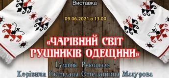 Приглашаем на открытие выставки  «Волшебный мир полотенец Одещины»