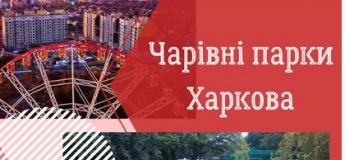 Чарівні парки Харкова