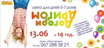 Догори ДРИҐОМ - свято для дітей 5-7 років