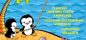 Спектакль «Два Пингвина». Детский Театр «Сорванцы»