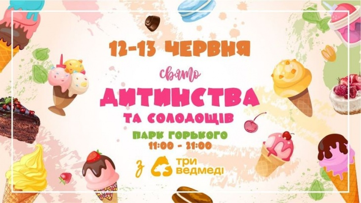 """Фестиваль """"Свято Морозива і солодощів"""""""