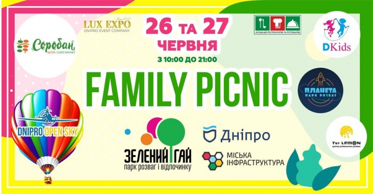 Family Picnic в Зеленому Гаю