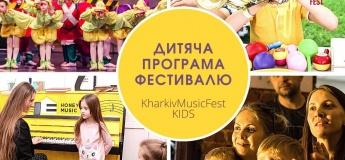 Дитячий фестиваль KharkivMusicFest kids